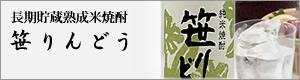 久留米の地酒-米焼酎-笹りんどう